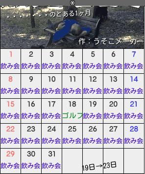 おっくんのカレンダーメーカー結果