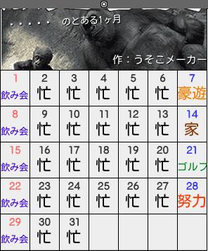 がーこのカレンダーメーカー結果