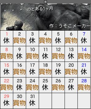 ささこのカレンダーメーカー結果
