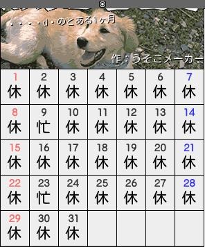 ともちゃのカレンダーメーカー結果