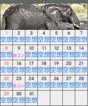 クリボウのカレンダーメーカー結果