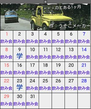 ステラ・ハートネットのカレンダーメーカー結果