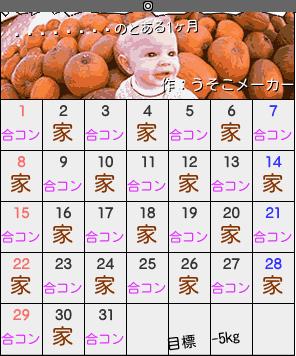 ドレディアのカレンダーメーカー結果