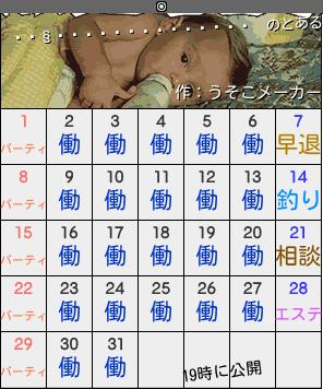 フェイト・テスタロッサのカレンダーメーカー結果
