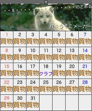 フェンネル・ロックハートのカレンダーメーカー結果