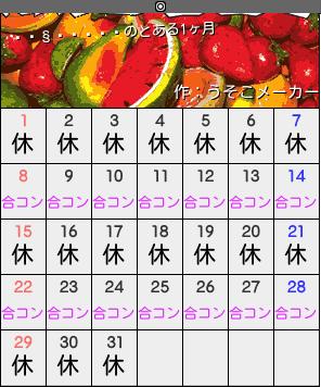 フェンネルのカレンダーメーカー結果