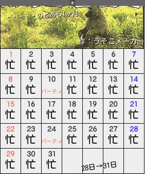 マロンのカレンダーメーカー結果