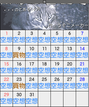 紅蓮のカレンダーメーカー結果