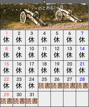 佐藤アツヒロのカレンダーメーカー結果
