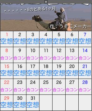 笹田泰生のカレンダーメーカー結果