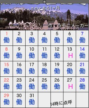水野加緒里のカレンダーメーカー結果