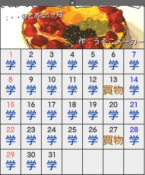 聖夜のカレンダーメーカー結果