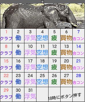川崎まりんずのカレンダーメーカー結果
