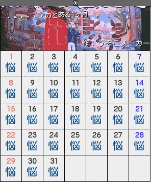 相内リカのカレンダー