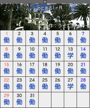 田中 佳美のカレンダーメーカー結果