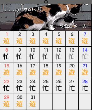 柚餅のカレンダーメーカー結果