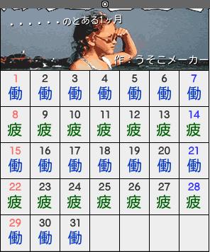 林田力のカレンダーメーカー結果