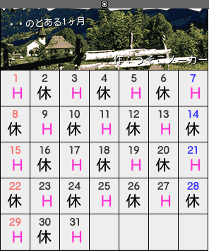 驫のカレンダーメーカー結果