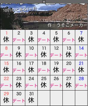 1001のカレンダーメーカー結果