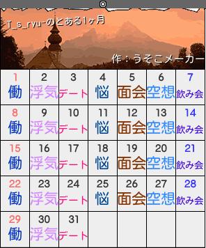 T_s_ryu-のカレンダーメーカー結果