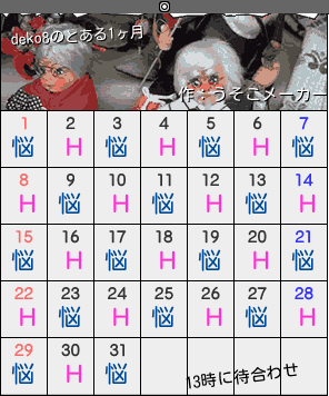 deko8のカレンダーメーカー結果