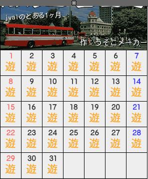 jvalのカレンダーメーカー結果
