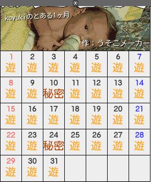 koyukiのカレンダーメーカー結果