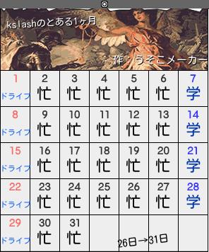 kslashのカレンダーメーカー結果