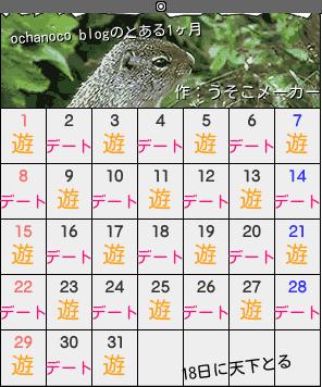 ochanoco blogのカレンダーメーカー結果