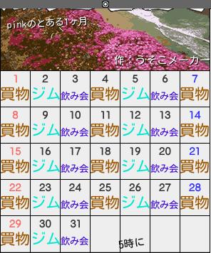 pinkのカレンダーメーカー結果